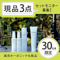 DUAL ORGANIC現品モニター30名プレゼントキャンペーン!!