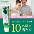 【10名様モニター募集!】目覚めてすぐキスできる歯磨き粉、デンティス/モニター・サンプル企画