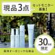 イベント「DUAL ORGANIC現品モニター30名プレゼントキャンペーン!!」の画像