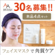 【モニター30名募集】フェイスマスクで角質ケアする「A&A CONTROL」シリーズ4点セット/モニター・サンプル企画