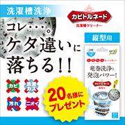 カビトルネード 縦型用のブログorインスタ投稿モニター20名様募集!