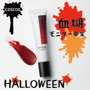 「ハロウィンにぴったり!お肌に優しい剥がせる『COSCOS 血糊』」の画像、株式会社リベルタのモニター・サンプル企画