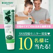 【10名様モニター募集!】目覚めてすぐキスできる歯磨き粉、デンティス