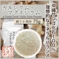 骨の栄養をサポート!!「カルシウムマグネシウム(お試し品)」を30名様に♪/モニター・サンプル企画