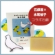 『柚子石鹸』