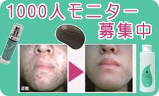にきび ニキビ 洗顔石鹸 通販 乾燥 アトピー モニター 体験