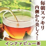 ダイエット 美肌 便秘 インナァビュー茶  効果 アドム