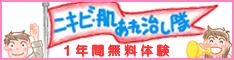 モニター募集 にきび ニキビ 洗顔 石鹸 アトピー 無料モニター