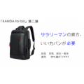 多機能バッグ「KANDA for biz」KANDAのK2 モニタ-募集/モニター・サンプル企画