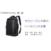 多機能バッグ「KANDA for biz」KANDAのK2 モニタ-募集