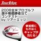 イベント「2008全米プロゴルフ選手権優勝者当てコンテスト by ツアーエッジ」の画像