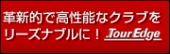 2008日本プロオープン選手権優勝者当てコンテストbyツアーエッジ