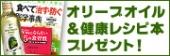 オリーブオイル&健康レシピ本プレゼント!