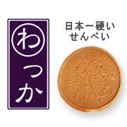 日本一硬い「みそ入りせんべい」は、お取り寄せグルメ「わっか」。