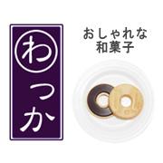 おしゃれなパッケージの和菓子『もなか』は、お取り寄せグルメ「わっか」