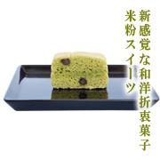 新感覚な菓子「米粉スイーツ」