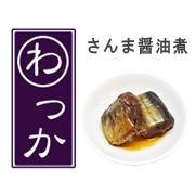 『さんま佃煮(醤油煮)』は、お取り寄せグルメ「わっか」。