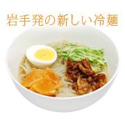 岩手発の新しい冷麺「ヤーコン冷麺」