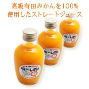 高級有田みかん100%の『みかんジュース』は、お取り寄せグルメ「わっか」。