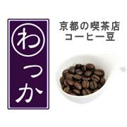 京都の喫茶店の「コーヒー豆」。お取り寄せグルメ「わっか」。