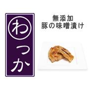 無添加の『豚肉の味噌漬け』は、お取り寄せグルメ「わっか」でどうぞ。