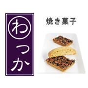 京都発の焼き菓子。フロランティーヌ(フロランタン)。