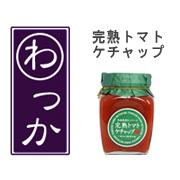 完熟トマトの『無添加トマトケチャップ』は、お取り寄せグルメ「わっか」。