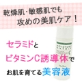 さっぱりして使いやすい!ヒト型セラミド&美肌ビタミン配合の保湿美容液/モニター・サンプル企画