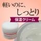 軽くて伸びがいいから夏でも使いやすい!敏感肌のための界面活性剤不使用のクリーム
