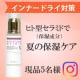 Instagram*インナードライ&敏感肌に!オイルフリー&保湿成分ヒト型セラミド補給美容液/モニター・サンプル企画