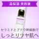 ヒト型セラミドを高濃度で配合した、高保湿エイジングケア美容液