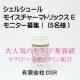 イベント「セラミド+美肌ビタミン美容液★モイスチャーマトリックスEモニター募集!」の画像