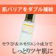 紫外線を浴びてお肌が乾燥・敏感な方に。2つの肌バリアを補うしっとり保湿美容液/モニター・サンプル企画