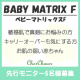 【新商品先行モニター】赤ちゃんやお肌が弱い方のための低刺激にこだわった保湿美容液