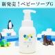 アトピー肌や赤ちゃんのデリケートなお肌をやさしく洗うベビーソープ/モニター・サンプル企画