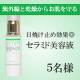 敏感肌のために開発した日焼け止め&保湿美容液モイスチャーマトリックスUV/モニター・サンプル企画