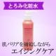 紫外線の季節に!抗酸化成分アスタキサンチン配合のとろ~りセラミド化粧水