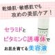 イベント「さっぱりして使いやすい!ヒト型セラミド&美肌ビタミン配合の保湿美容液」の画像