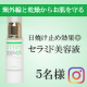 Instagram*敏感肌に!日焼け止め&保湿美容液モイスチャーマトリックスUV/モニター・サンプル企画