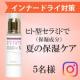 Instagram*インナードライ&テカリ&敏感肌に!保湿成分ヒト型セラミド補給美容液/モニター・サンプル企画
