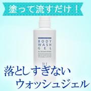 「instagram*からだの乾燥を防ぐ、洗いすぎない新感覚ボディウォッシュジェル」の画像、有限会社DSRのモニター・サンプル企画