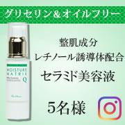 インスタグラム★レチノール誘導体×ヒト型セラミド×ノンオイルの美容液モイスチャーマトリックスQ