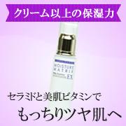 「洗顔後に1本で肌バリアの補給と美肌ケア!美肌ビタミンとヒト型セラミドの保湿美容液」の画像、有限会社DSRのモニター・サンプル企画