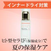 インナードライ、紫外線などでお肌が敏感な方に。肌バリアを補給するセラミド美容液