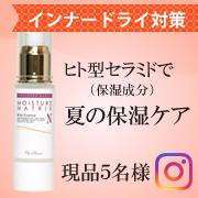 「Instagram*インナードライ&敏感肌に!保湿成分ヒト型セラミド補給美容液」の画像、有限会社DSRのモニター・サンプル企画