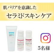 「instagram*肌バリア改善!セラミドスキンケアトライアルセット5名様」の画像、有限会社DSRのモニター・サンプル企画