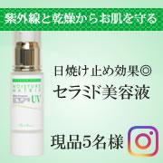 「Instagram*敏感肌に!日焼け止め&保湿美容液モイスチャーマトリックスUV」の画像、有限会社DSRのモニター・サンプル企画