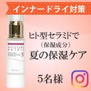 「Instagram*インナードライ&テカリ&敏感肌に!保湿成分ヒト型セラミド補給美容液」の画像、有限会社DSRのモニター・サンプル企画