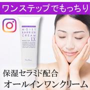 Instagram【乾燥がひどい方、大募集】楽してもっちり肌に♪ヒト型セラミド配合のオールインワンクリーム5名様