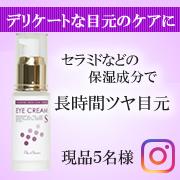 「instagram*敏感な目元をうるおすセラミドアイクリーム現品5名様」の画像、有限会社DSRのモニター・サンプル企画